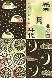 雪月花: 謎解き私小説