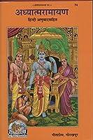 Adhyatma-Ramayan
