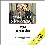 Ikkisvi Sadi ka Lokvyavahar [Easy Peasey: People Skills for Life] cover art