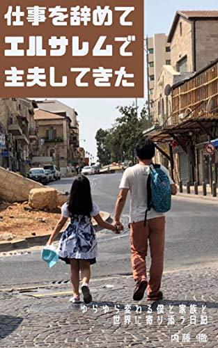 仕事を辞めてエルサレムで主夫してきた: ゆらゆら変わる僕と家族と世界に寄り添う日記