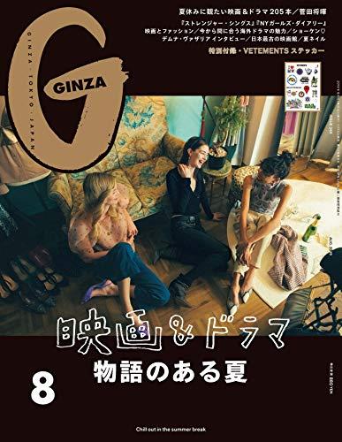 GINZA(ギンザ) 2019年 8月号 [映画&ドラマ 物語のある夏] 特別付録:VETEMENTS特製ステッカー