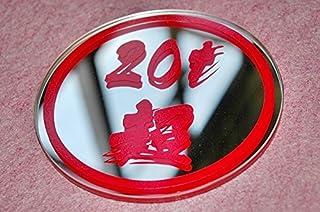 【トラック外装・架装用品】三菱ふそうNEWキャンター[H5/11~H14/6]ワイド SYミラー【20t超】増トンステッカーをドレスアップ