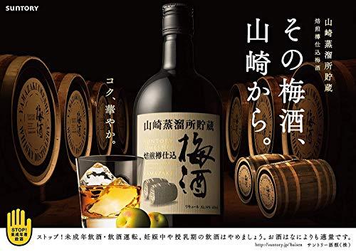サントリー『山崎蒸溜所貯蔵焙煎樽仕込梅酒』