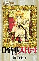 ロイヤルストレート (りぼんマスコットコミックス)