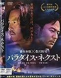 パラダイス・ネクスト[DVD] image