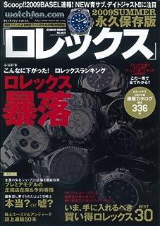 ロレックス 2009 summer―永久保存版 巻頭特集:ロレックス暴落こんなに下がった!ロレックスランキン (GEIBUN MOOKS 659)
