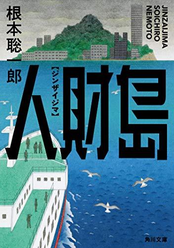 人財島 (角川文庫)