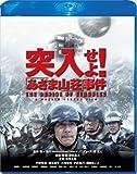突入せよ!「あさま山荘」事件 Blu-ray スペシャル・エディション[Blu-ray/ブルーレイ]