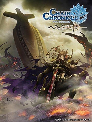 チェインクロニクル ~ヘクセイタスの閃~ 第3章(デジタルセル版)(EST限定映像特典付)