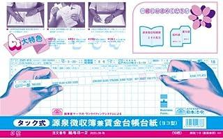日本法令 タック式 源泉徴収簿兼賃金台帳台紙 ヨコ型 10枚入 給与B-2