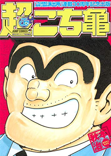 超こち亀 (ジャンプコミックス)の詳細を見る