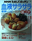 NHKためしてガッテン血液サラサラ健康レシピ―サラサラ効果がアップする裏ワザメニュー (AC MOOK)