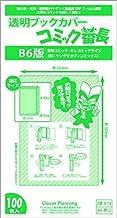 透明ブックカバー コミック番長 ≪B6サイズ≫ 100枚 ■対象:青年コミック(例:宇宙兄弟)■