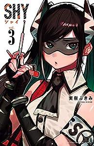 SHY 3 (少年チャンピオン・コミックス)