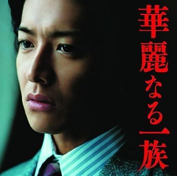 Kareinaru Ichizoku Original Soundtrack
