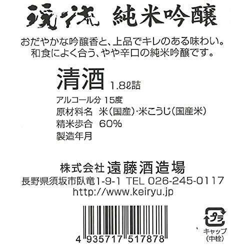 遠藤酒造場 渓流 純米吟醸 [ 日本酒 長野県 1800ml ] [ギフトBox入り]