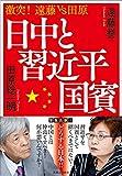 激突! 遠藤vs田原 日中と習近平国賓
