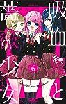 吸血鬼と薔薇少女 6 (りぼんマスコットコミックス)