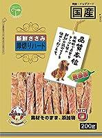 (まとめ買い)友人 新鮮ささみ 無添加 厚切りハード 200g 犬用 【×4】