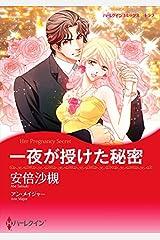 一夜が授けた秘密 (ハーレクインコミックス) Kindle版