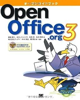 オープンガイドブックOpenOffice.org 3 (DVD付)