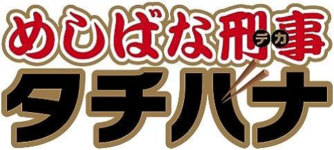 めしばな刑事タチバナ1~10巻セット (トクマコミックス)