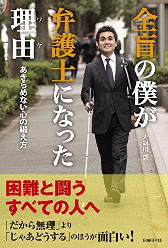 全盲の僕が弁護士になった理由 - 大胡田誠