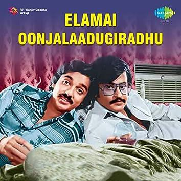 Elamai Oonjalaadugiradhu (Original Motion Picture Soundtrack)