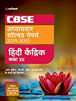 CBSE Hindi Kendrik Adhyaywar Solved Papers Class 12