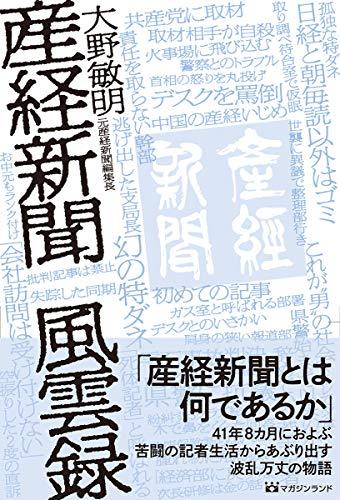 産経新聞 風雲録: 41年8カ月におよぶ苦闘の記者生活からあぶり出す波乱 ...