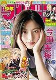 週刊少年マガジン 2021年4・5号[2020年12月23日発売] [雑誌]