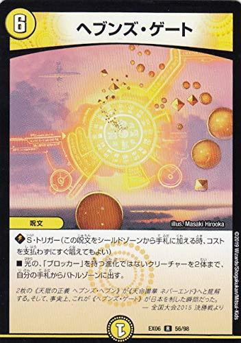 デュエルマスターズ DMEX06 56/98 ヘブンズ・ゲート (R レア) 絶対王者!! デュエキングパック (DMEX-06)