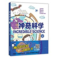 Magic Science 2(Chinese Edition)