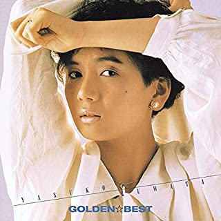 ゴールデン☆ベスト 桑田靖子 (スペシャル・プライス)(2CD)