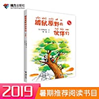 Mole wilderness partners - phonetic version(Chinese Edition)