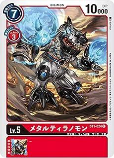 デジモンカードゲーム BT1-024 メタルティラノモン (C コモン) ブースター NEW EVOLUTION (BT-01)