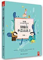 Don't Fail Because of Poor Expression/Wisdom Book for Teens' Growth by Liu Yong (Chinese Edition)