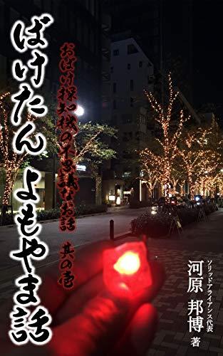 ばけたんよもやま話 其の壱: おばけ探知機の不思議なお話 (ソリッドアライアンス出版)