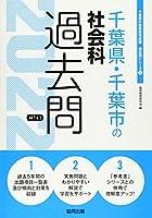 千葉県・千葉市の社会科過去問 2022年度版 (千葉県の教員採用試験「過去問」シリーズ)