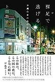 裸足で逃げる 沖縄の夜の街の少女たち (at叢書)