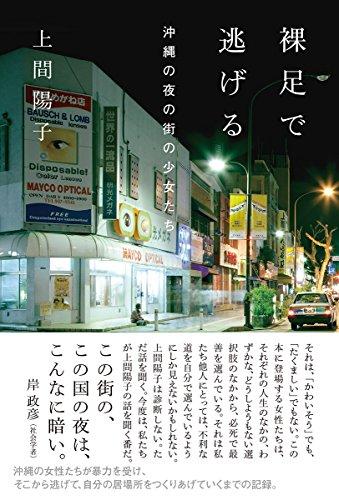 裸足で逃げる 沖縄の夜の街の少女たち / 上間陽子