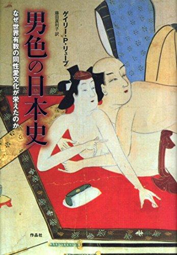 男色の日本史——なぜ世界有数の同性愛文化が栄えたのか