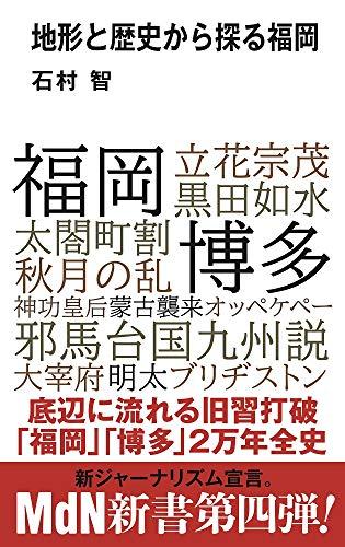 地形と歴史から探る福岡 (MdN新書)