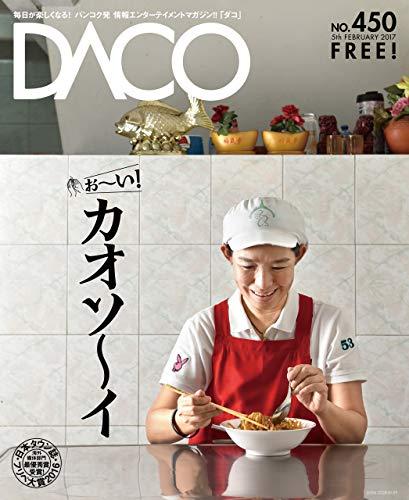 チェンマイ名物・カオソーイ DACO450号 2017年2月5日発行