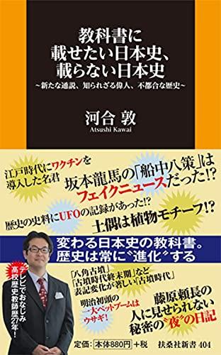 教科書に載せたい日本史、載らない日本史~新たな通説、知られざる偉人、不都合な歴史~ (扶桑社新書)