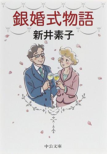 銀婚式物語 (中公文庫)の詳細を見る