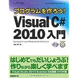 プログラムを作ろう!  MS VISUAL C# 2010 入門 (MSDNプログラミングシリーズ)