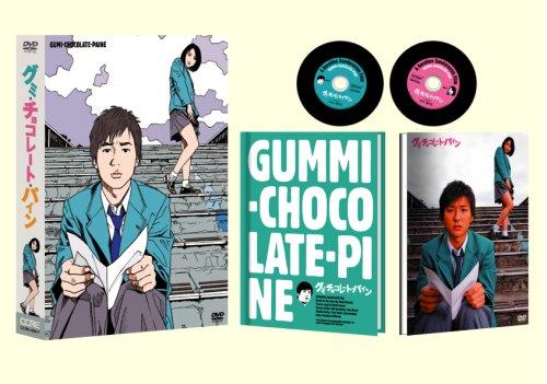 グミ・チョコレート・パイン限定版 [DVD]