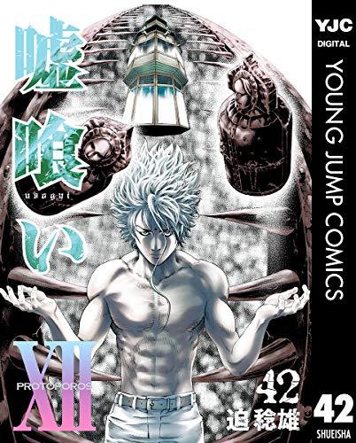 嘘喰い 42 (ヤングジャンプコミックスDIGITAL) - 迫稔雄