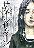 サターンリターン【単話】(5) (ビッグコミックス)